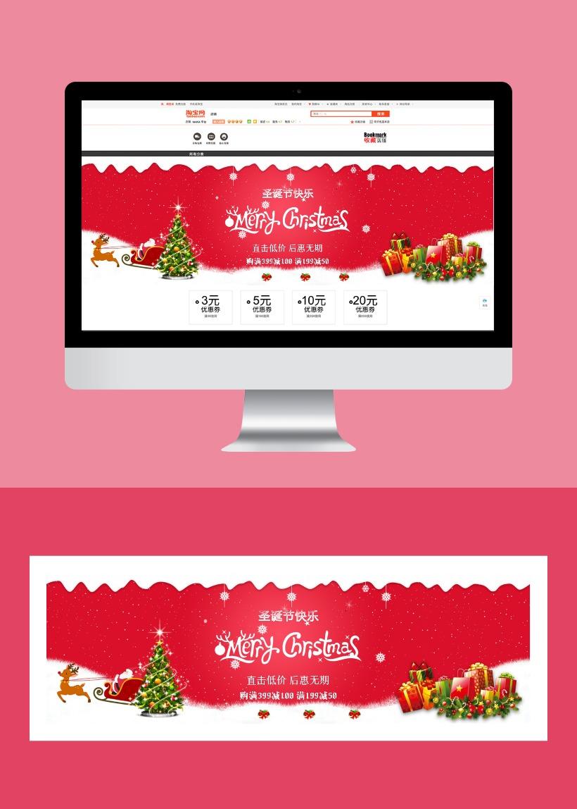 圣诞节店铺促销促销banner 圣诞节快乐