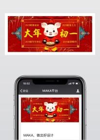 中国风大年初一新春贺卡 公众号封面头条