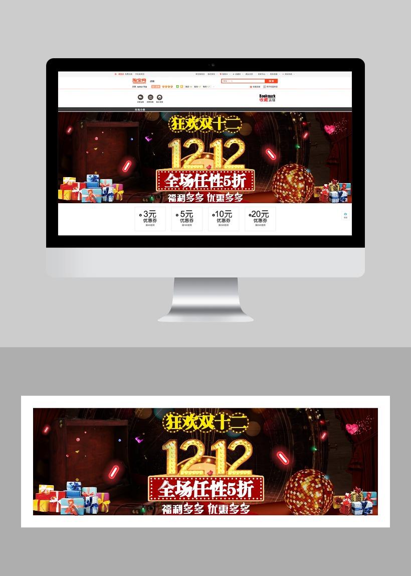 电商微商 淘宝店铺年终大促 炫酷双十二电商banner 促销