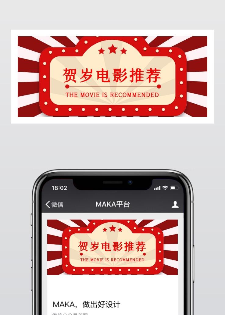 新春贺岁电影推荐 观影指南 春节公众号封面头条