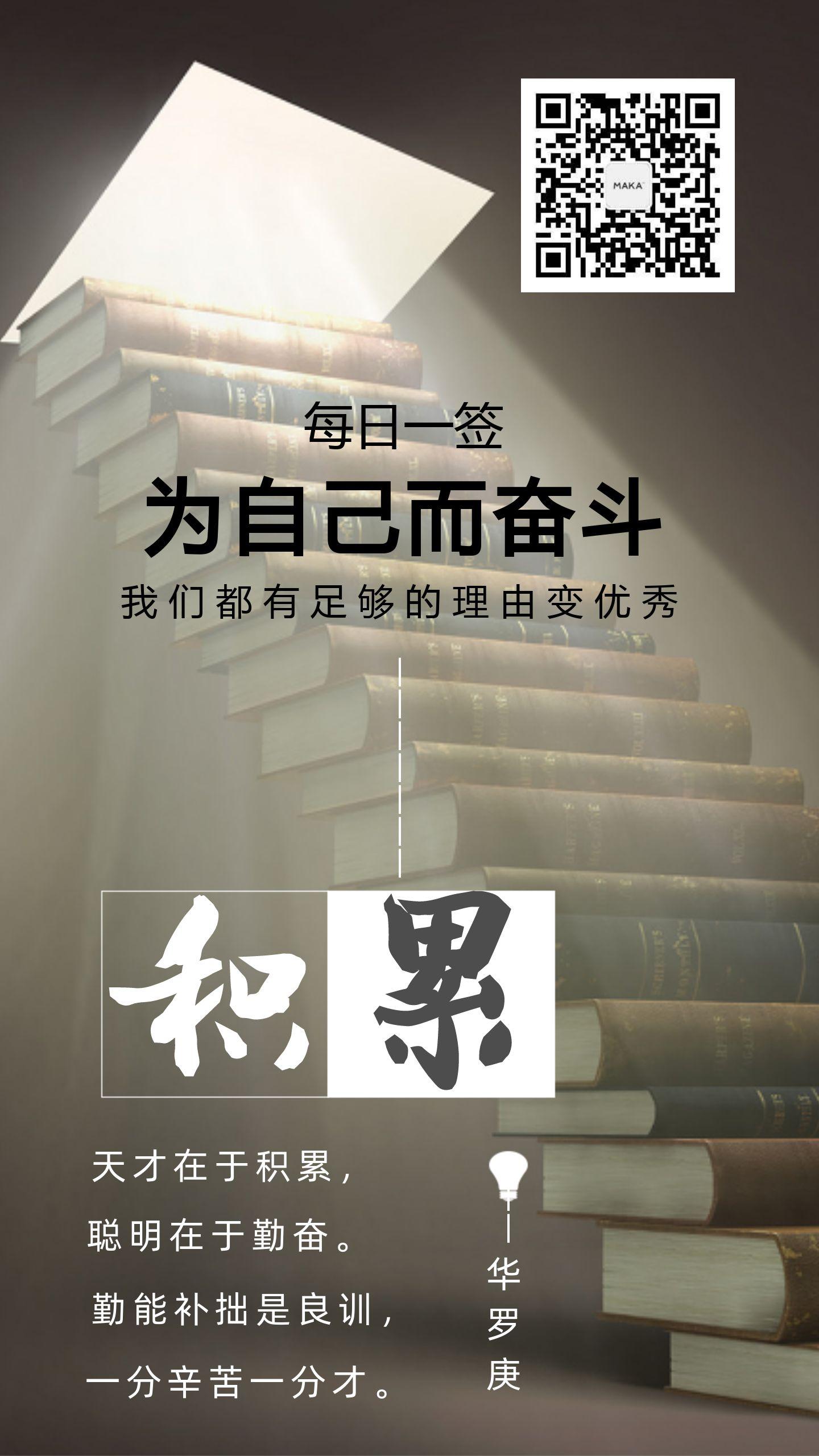 文艺清新奋斗日签手机海报