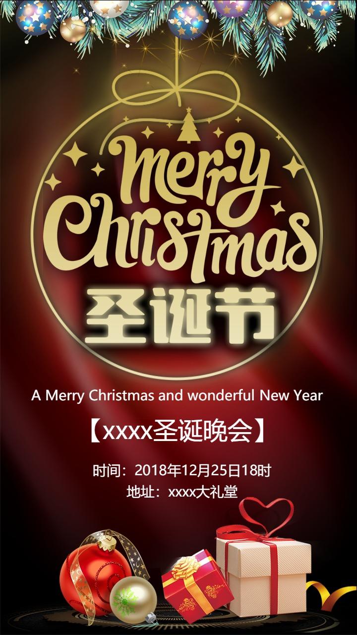 圣诞晚会 圣诞节聚会 圣诞晚会海报