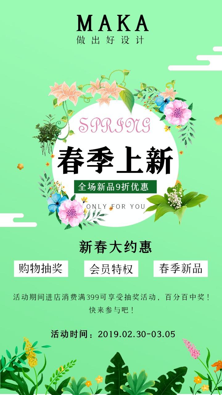 文艺清新春季上新商家促销手机海报
