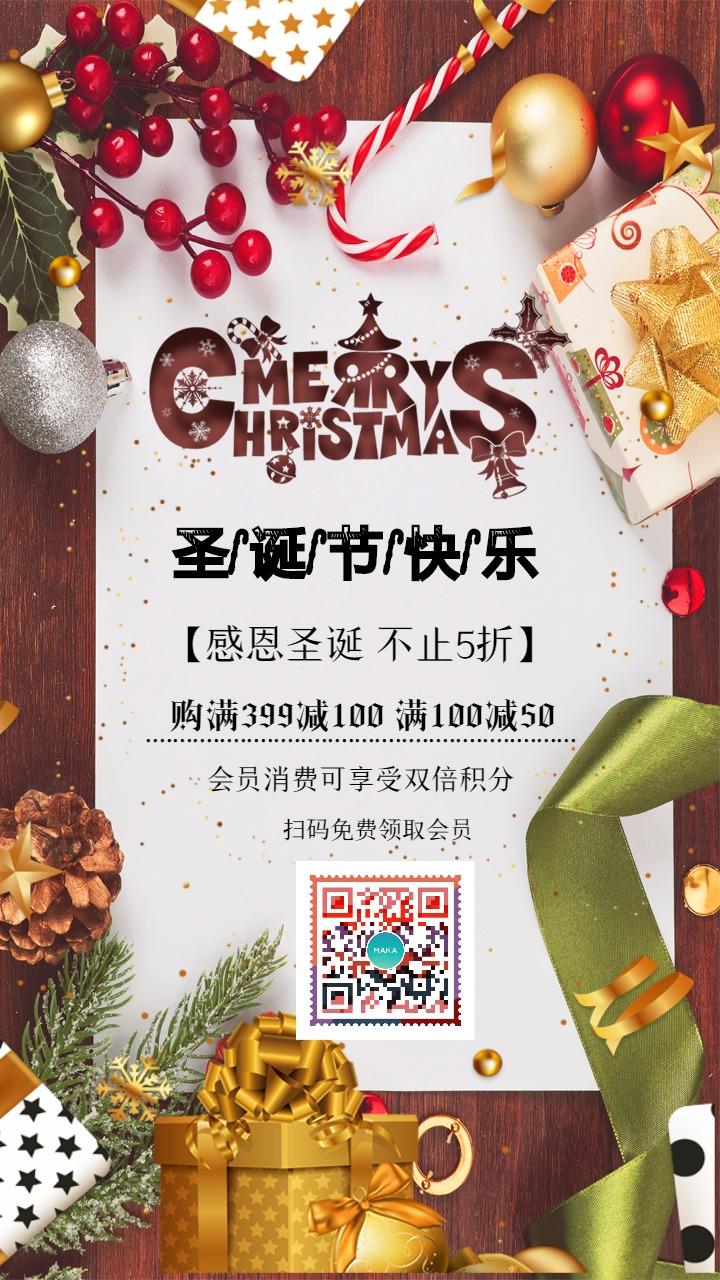 圣诞节快乐 圣诞节促销海报 圣诞钜惠