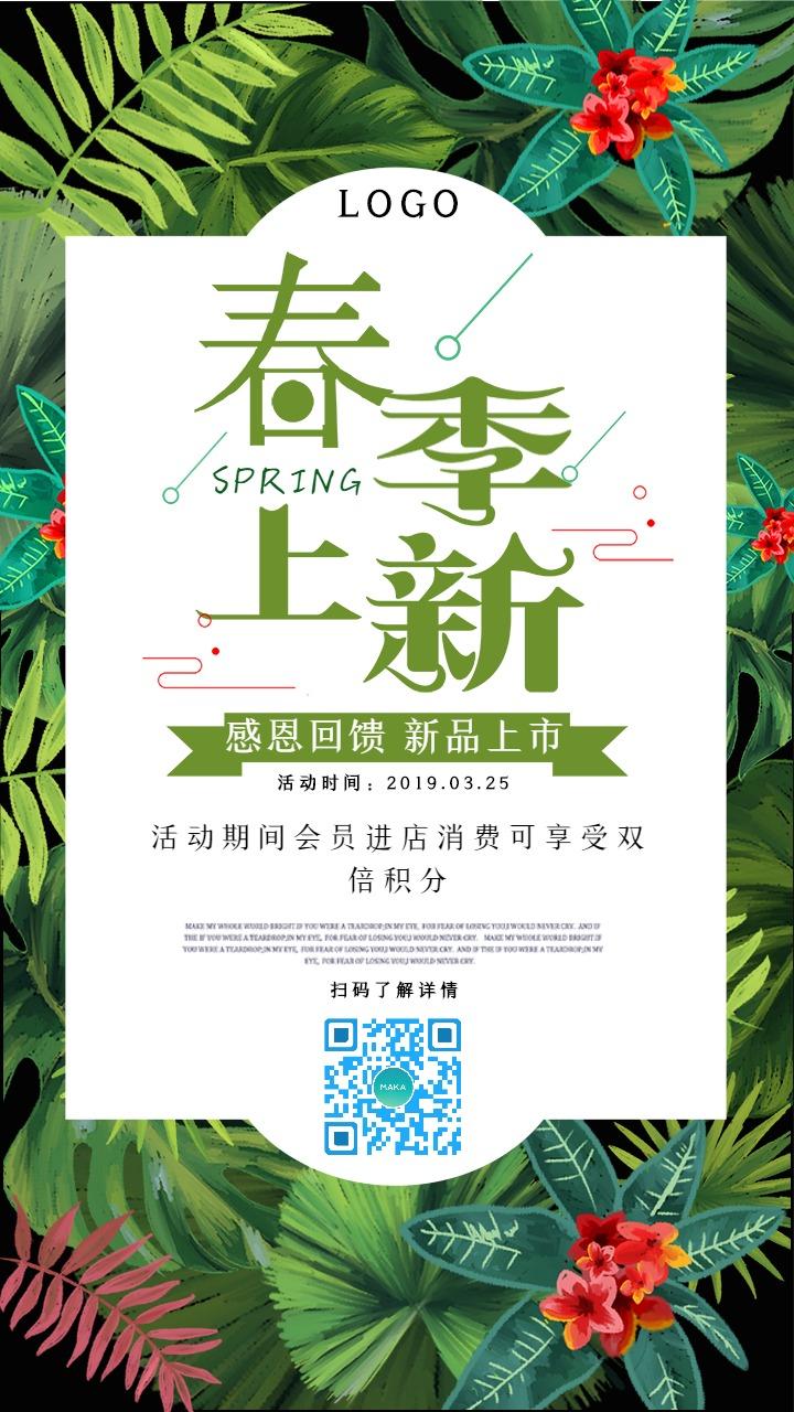文艺清新春季上新活动手机海报