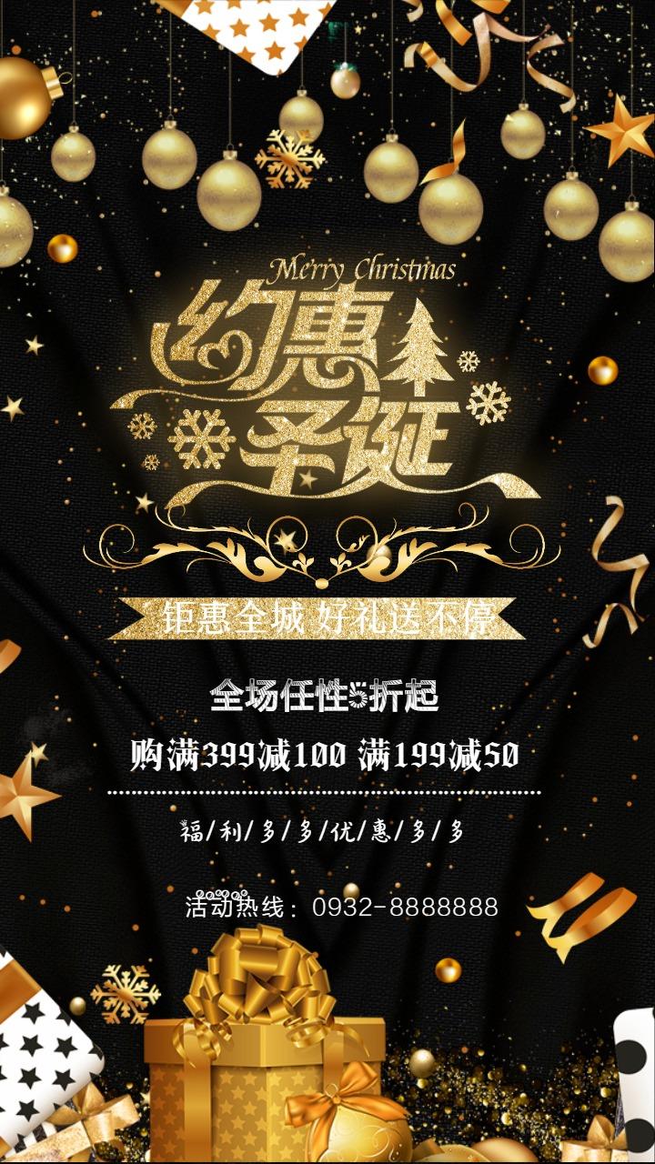 金色圣诞节 约惠圣诞 圣诞节快乐 圣诞节店铺商家促销活动海报