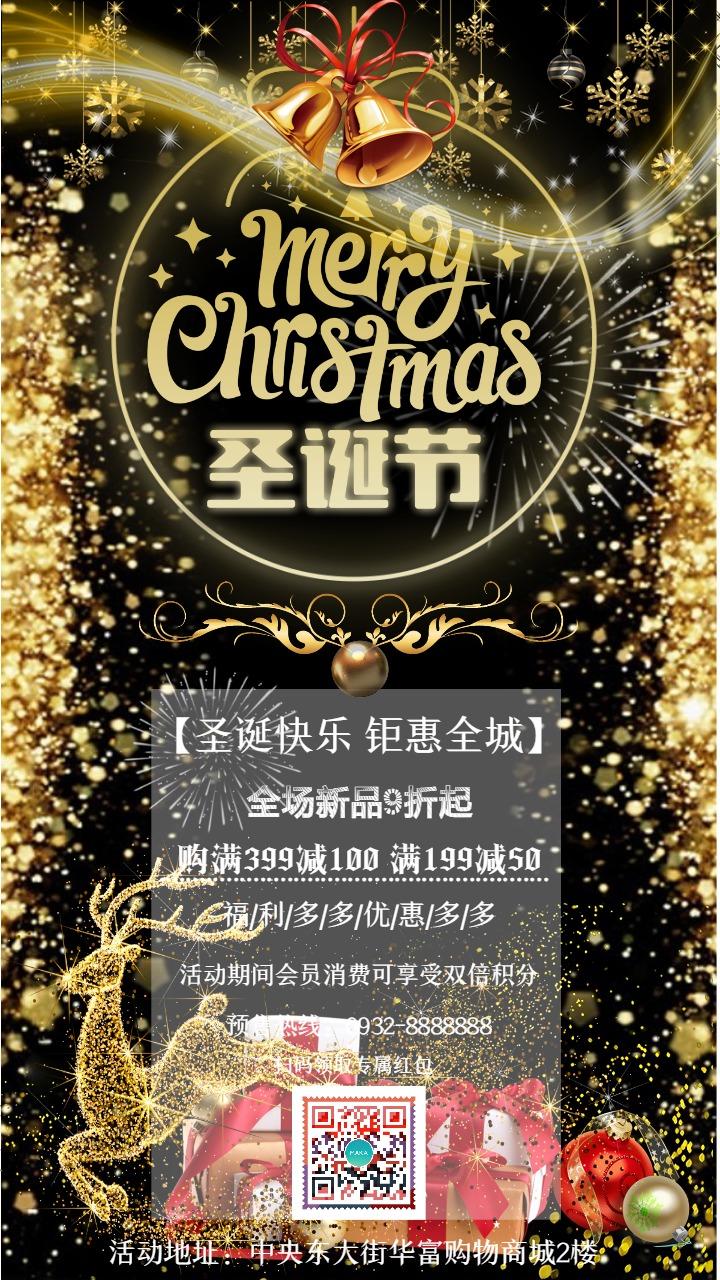 圣诞快乐 金色礼遇 圣诞节促销海报