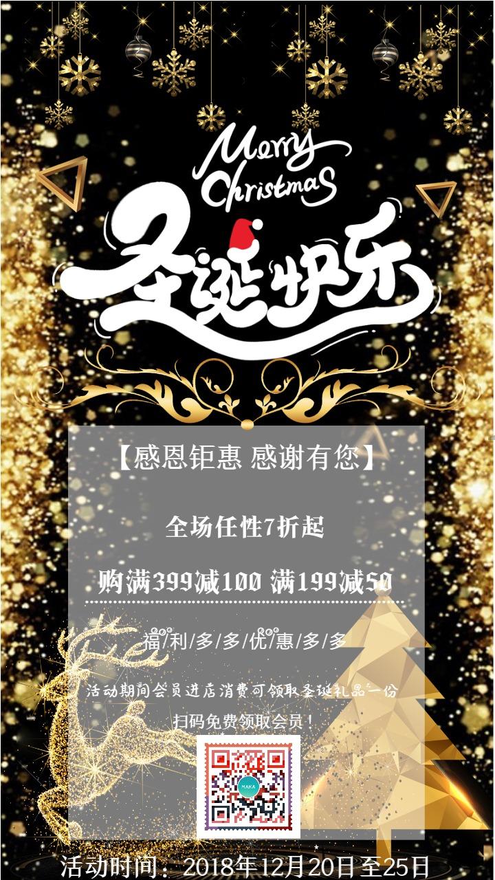 金色风格 圣诞礼遇 圣诞节店铺促销海报