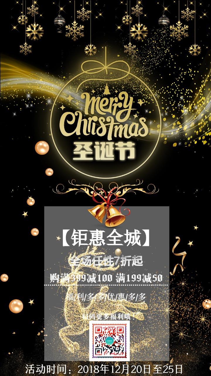 圣诞节快乐 金色圣诞礼 圣诞节促销海报 圣诞节大促