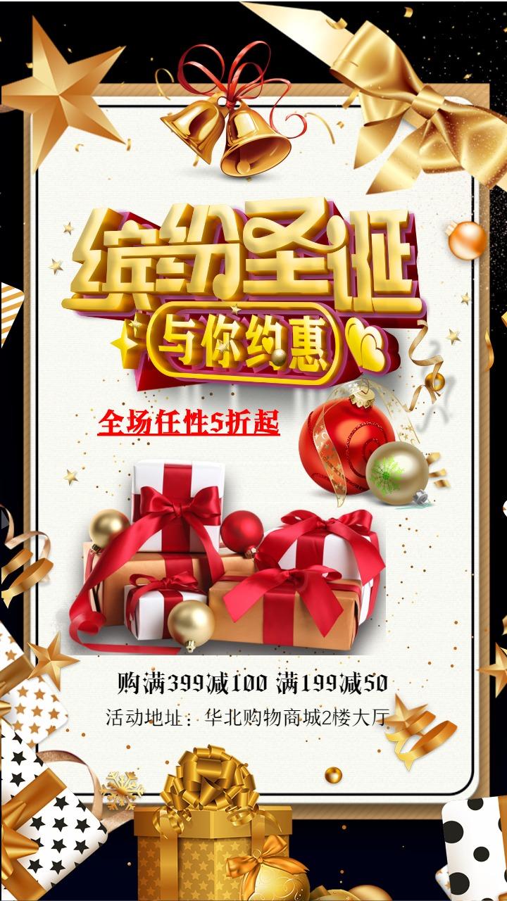 金色圣诞 圣诞节约惠大促 圣诞节促销海报