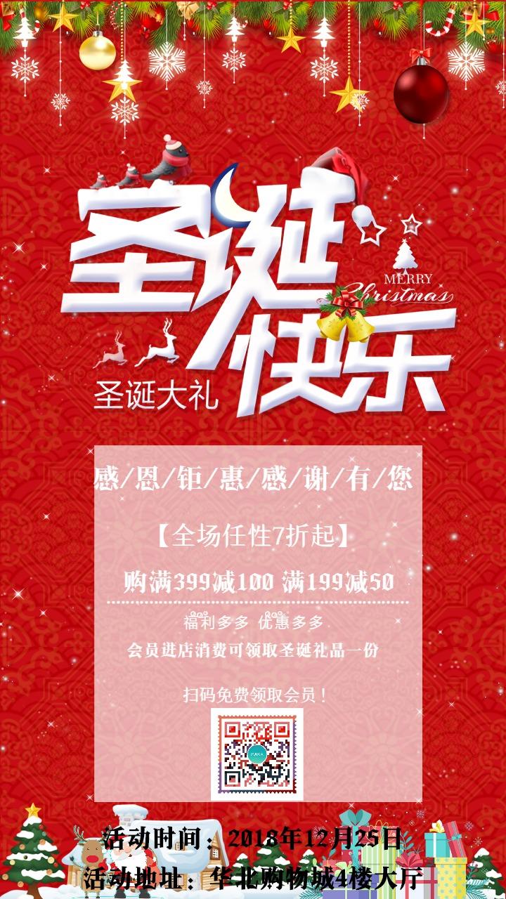 圣诞节快乐 圣诞大礼 圣诞节促销海报