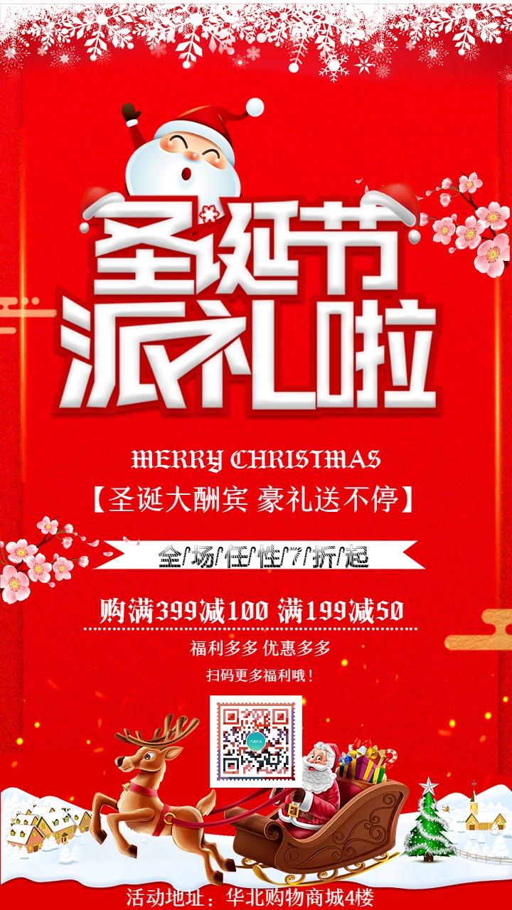 圣诞派礼 圣诞节店铺商家大促 圣诞节促销海报