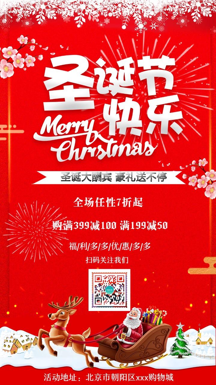 圣诞节快乐 圣诞节促狭活动海报