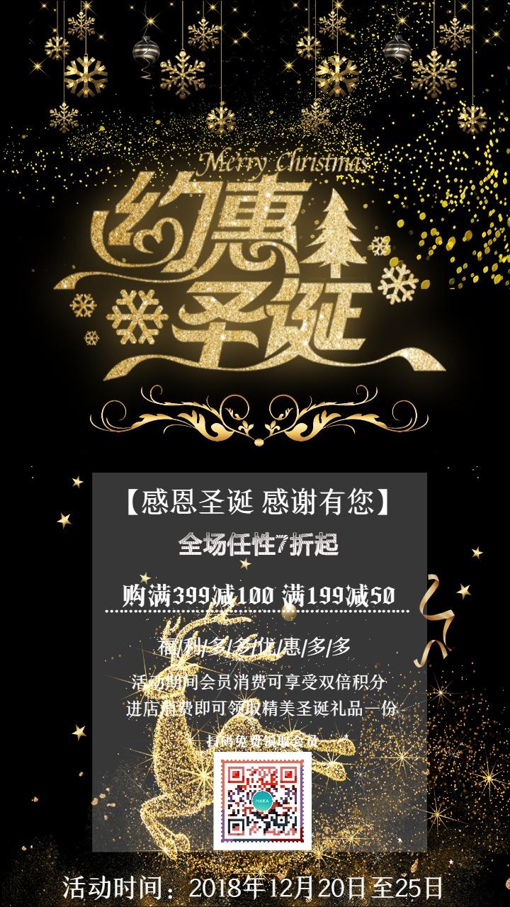 金色圣诞礼 圣诞钜惠 圣诞节促销活动海报