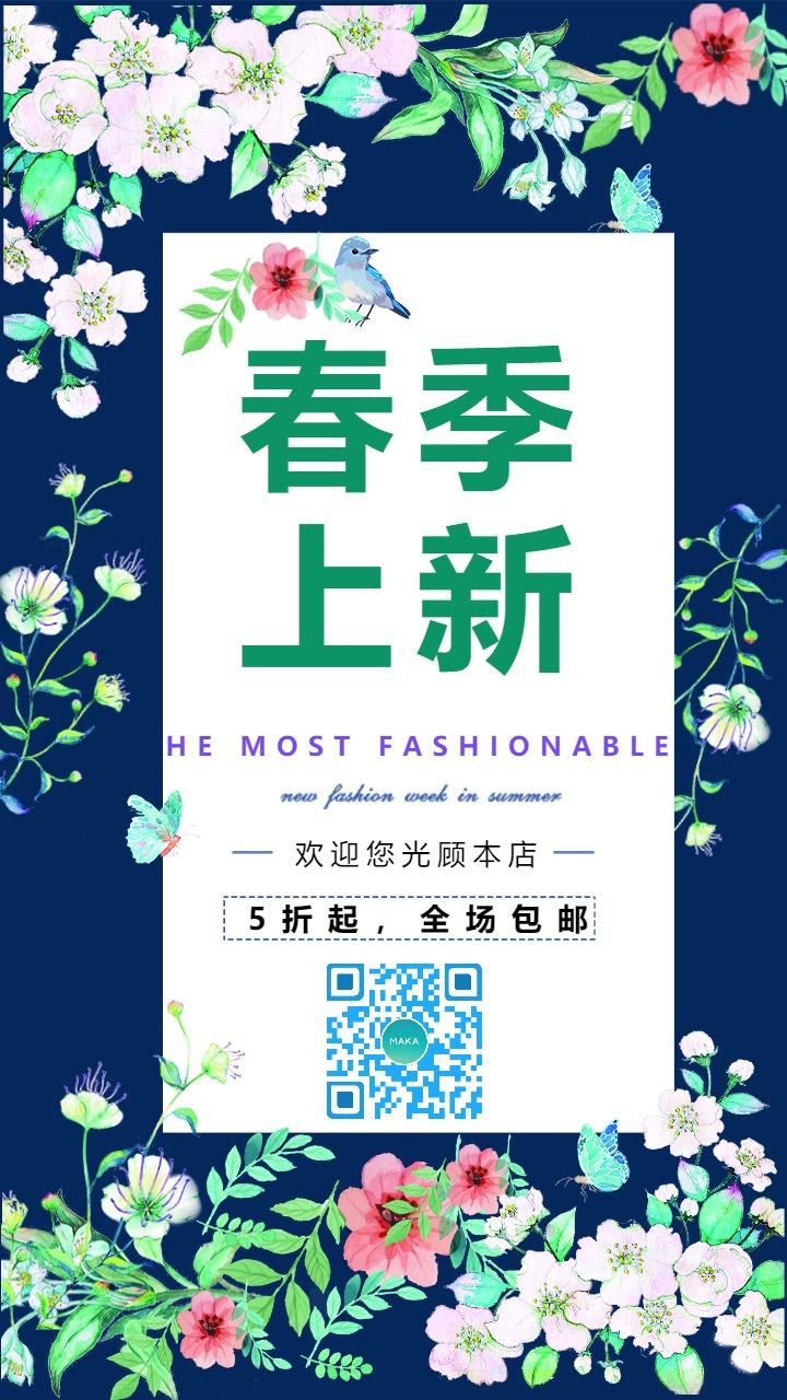 文艺清新春季上新商家活动手机海报