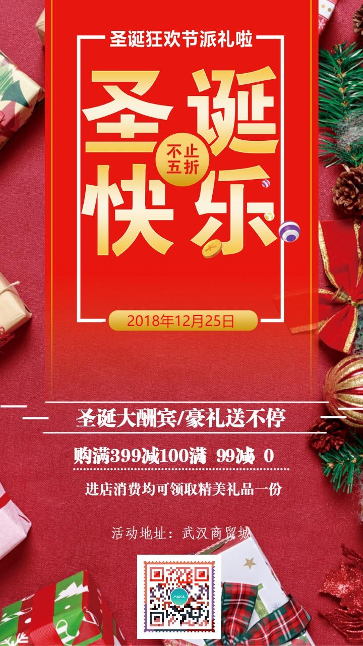 圣诞节快乐 圣诞大酬宾促销海报