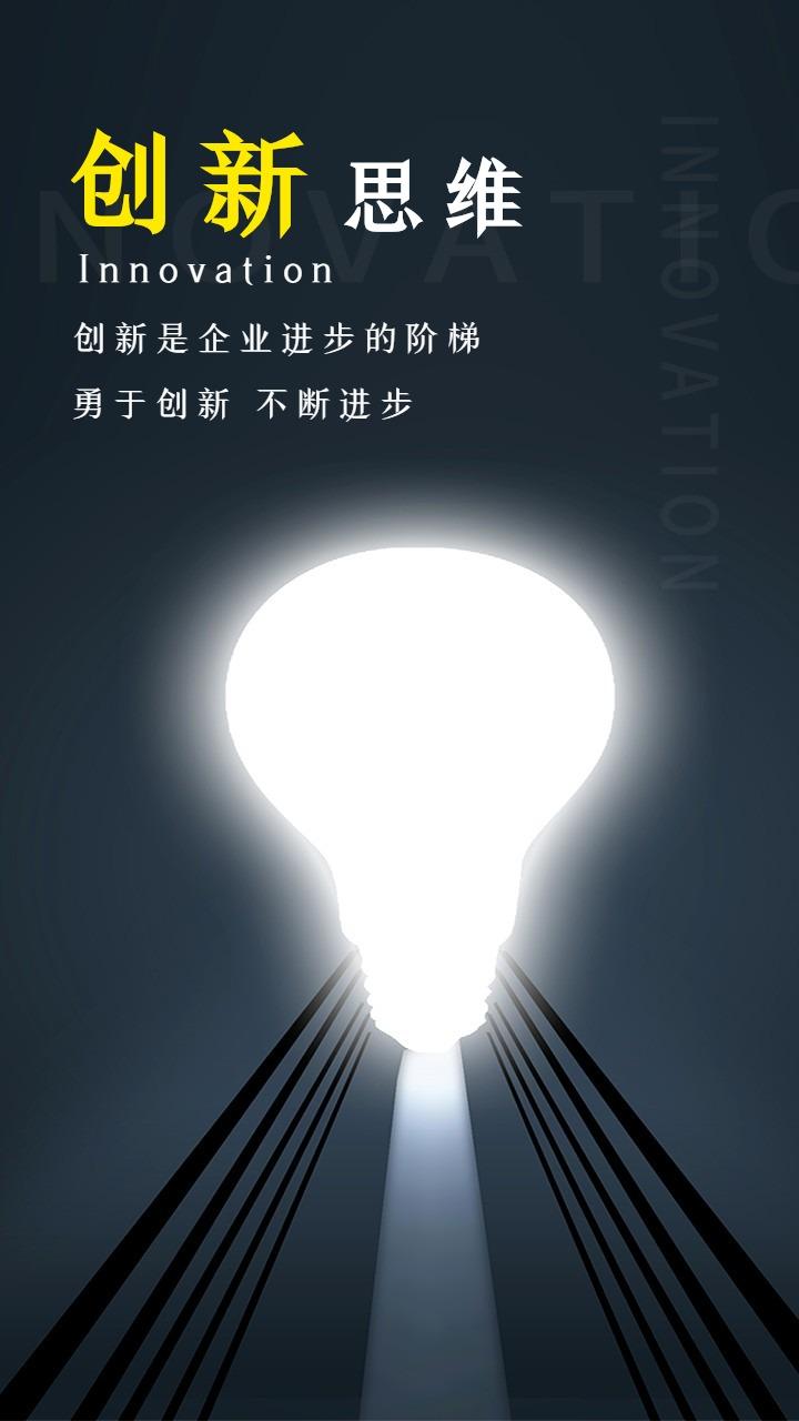 企业文化创新海报 创新思维 进步 创新
