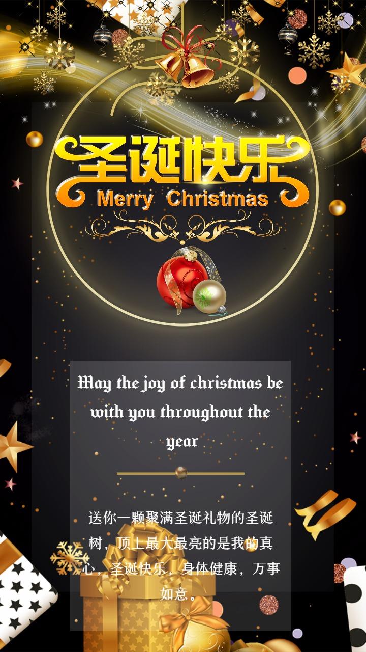 圣诞节贺卡 圣诞节贺卡 圣诞节祝福亲友贺卡 圣诞节海报