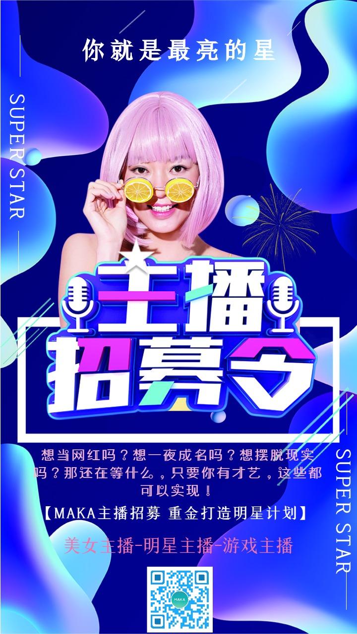 时尚酷炫主播招募令宣传海报