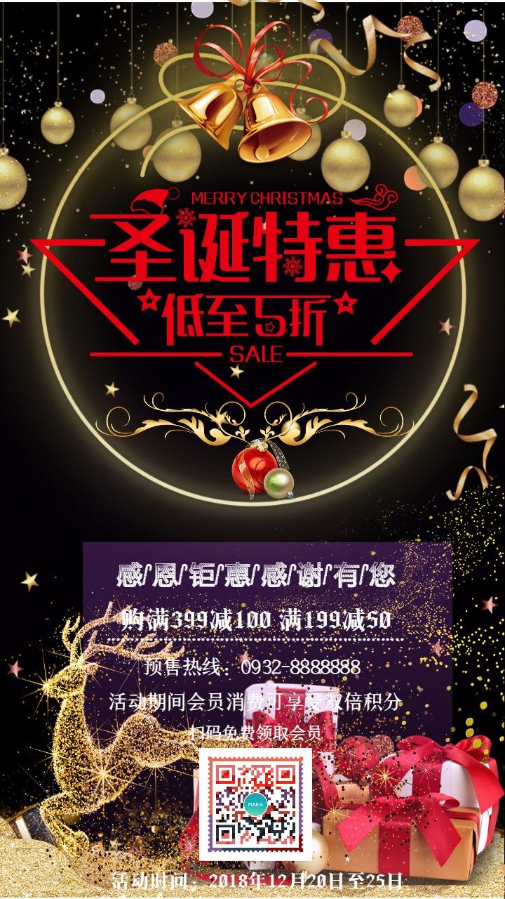 圣诞特惠 圣诞节店铺商家节日活动 圣诞节促销活动手机海报