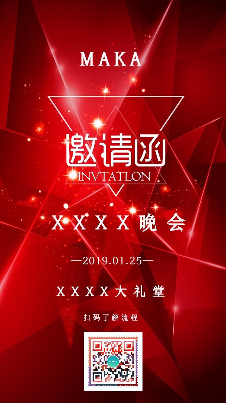红色酷炫晚会邀请函手机海报