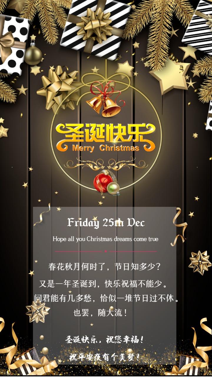 圣诞快乐 金色祝福礼 圣诞节贺卡 祝福语