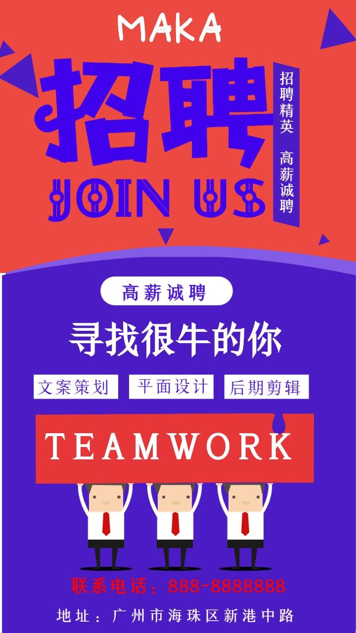 文艺扁平企业招聘宣传手机海报