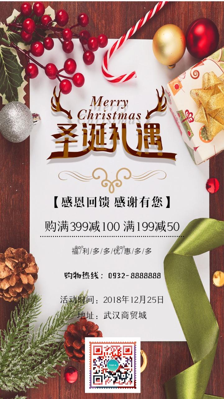 圣诞礼遇 圣诞节促销海报