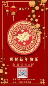 新年促销活动 猪年祝福 节日促销 年货促销 商家店铺促销 新年贺卡手机海报