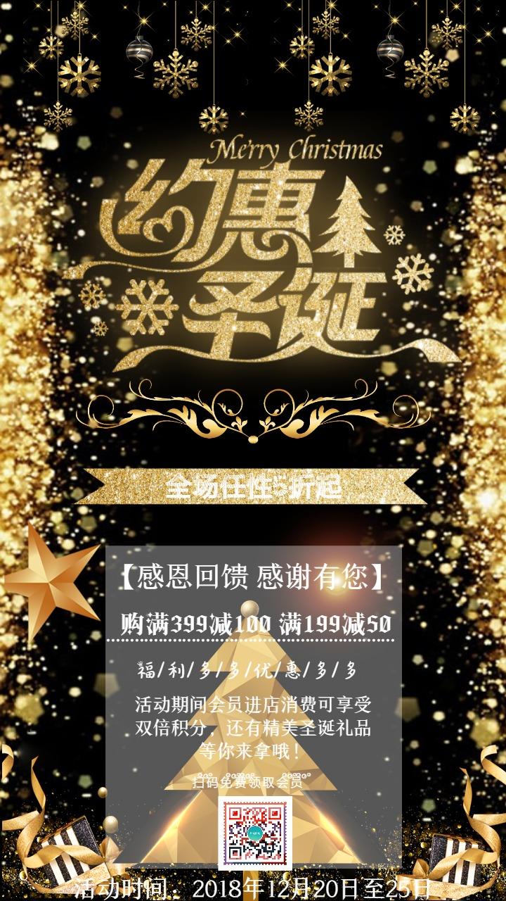 金色圣诞礼遇 圣诞节促销海报