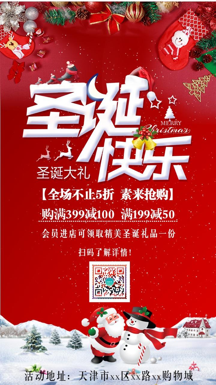 圣诞快乐 圣诞节促销海报