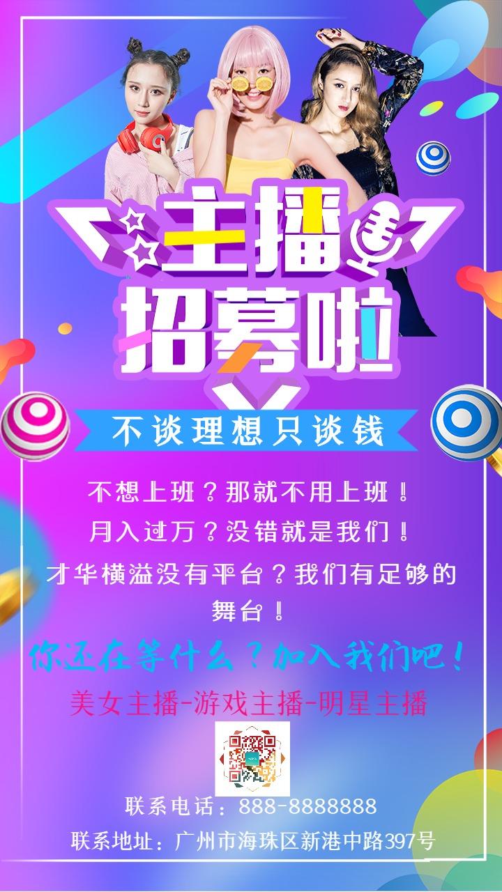 时尚酷炫主播招募令宣传手机海报