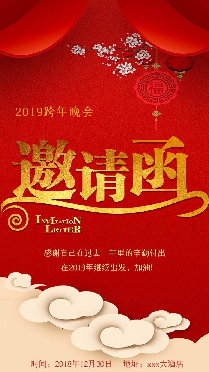 跨年晚会邀请函 中国风创意风格 2019年款年晚会邀请函