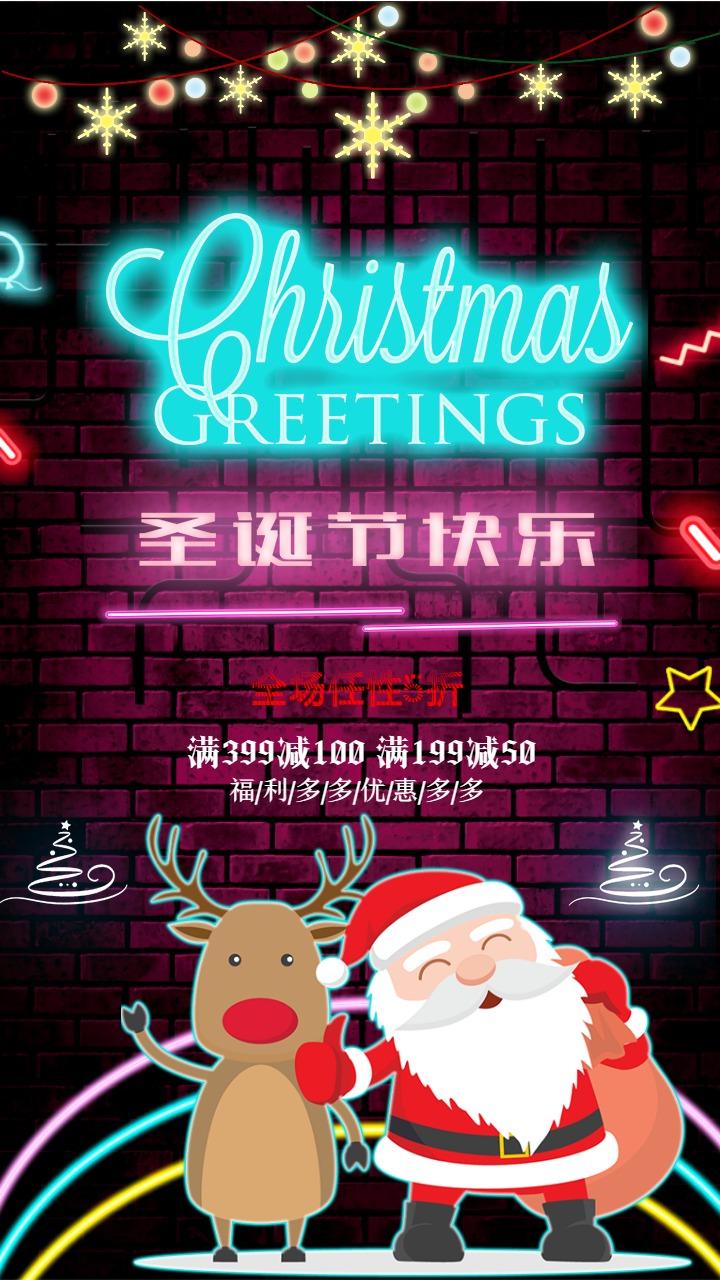 圣诞节快乐 圣诞节促销海报