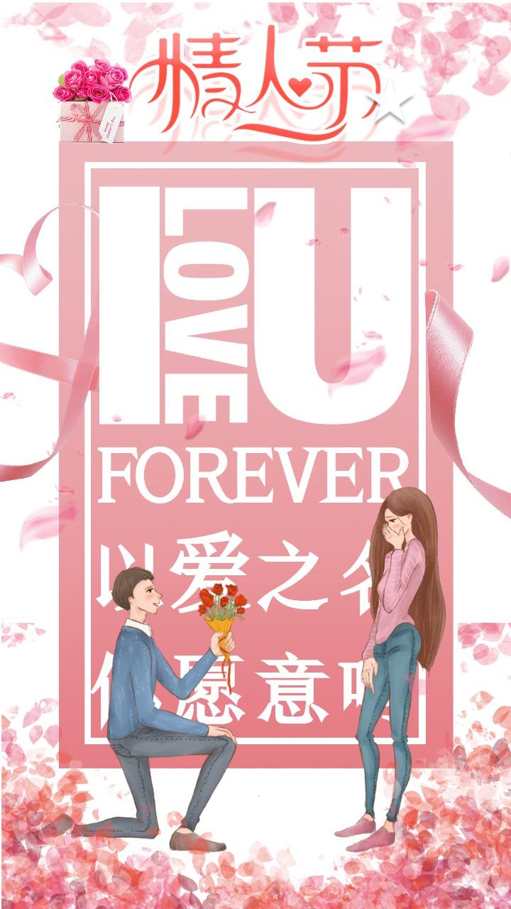 唯美浪漫情人节表白手机海报