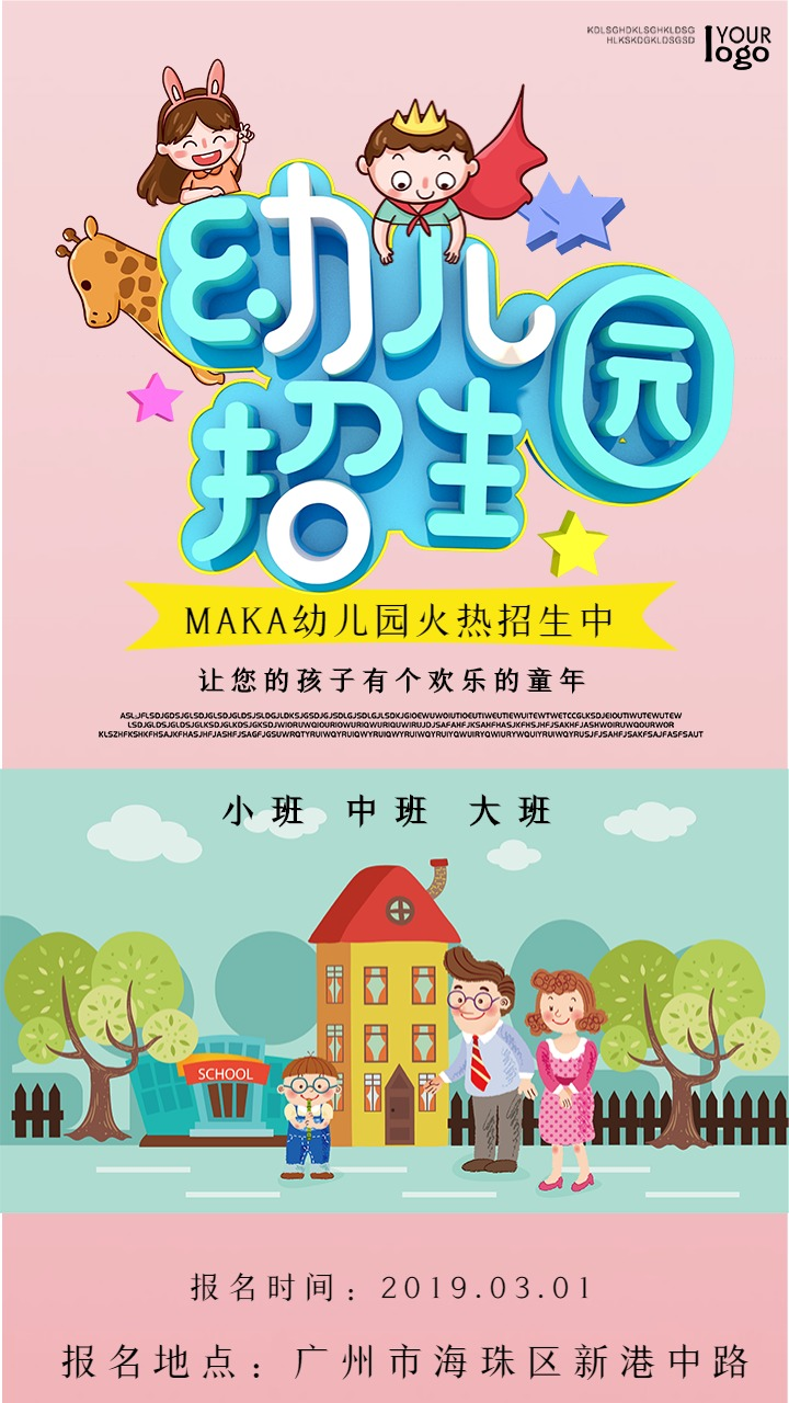 卡通手绘幼儿园招生宣传手机海报
