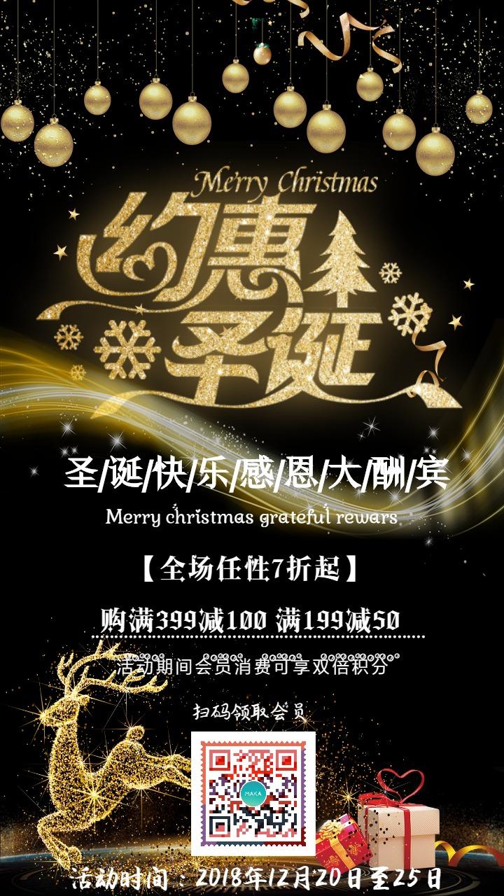金色圣诞礼遇  圣诞节快乐 圣诞大酬宾海报