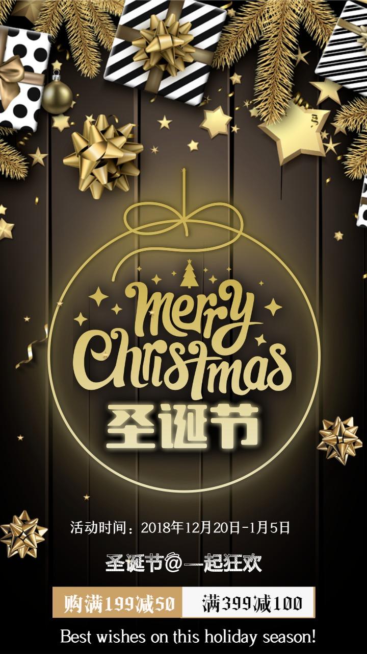 金色圣诞贺卡 圣诞节贺卡 圣诞节快乐 圣诞节促销海报
