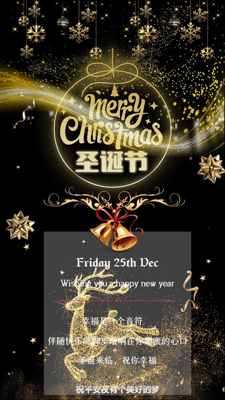 圣诞节快乐 金色风格 圣诞节贺卡 圣诞节祝福亲友