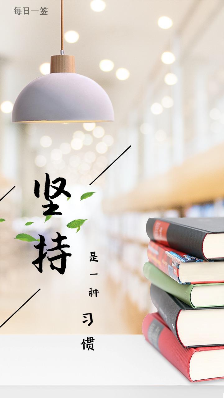 文艺清新 坚持 梦想 日签 励志海报