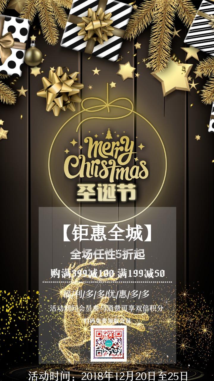 圣诞节礼遇 金色圣诞礼 圣诞节促销海报