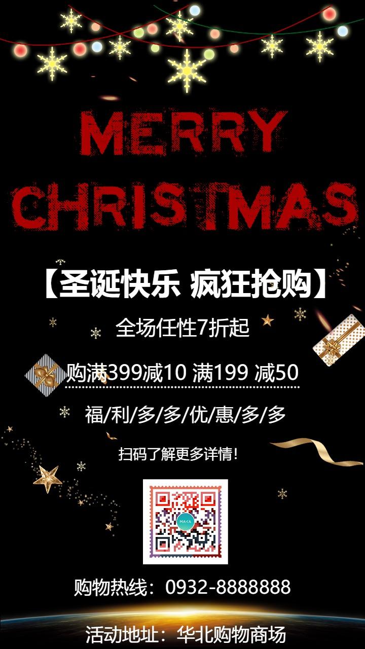 圣诞节快乐 圣诞大回馈 促销海报