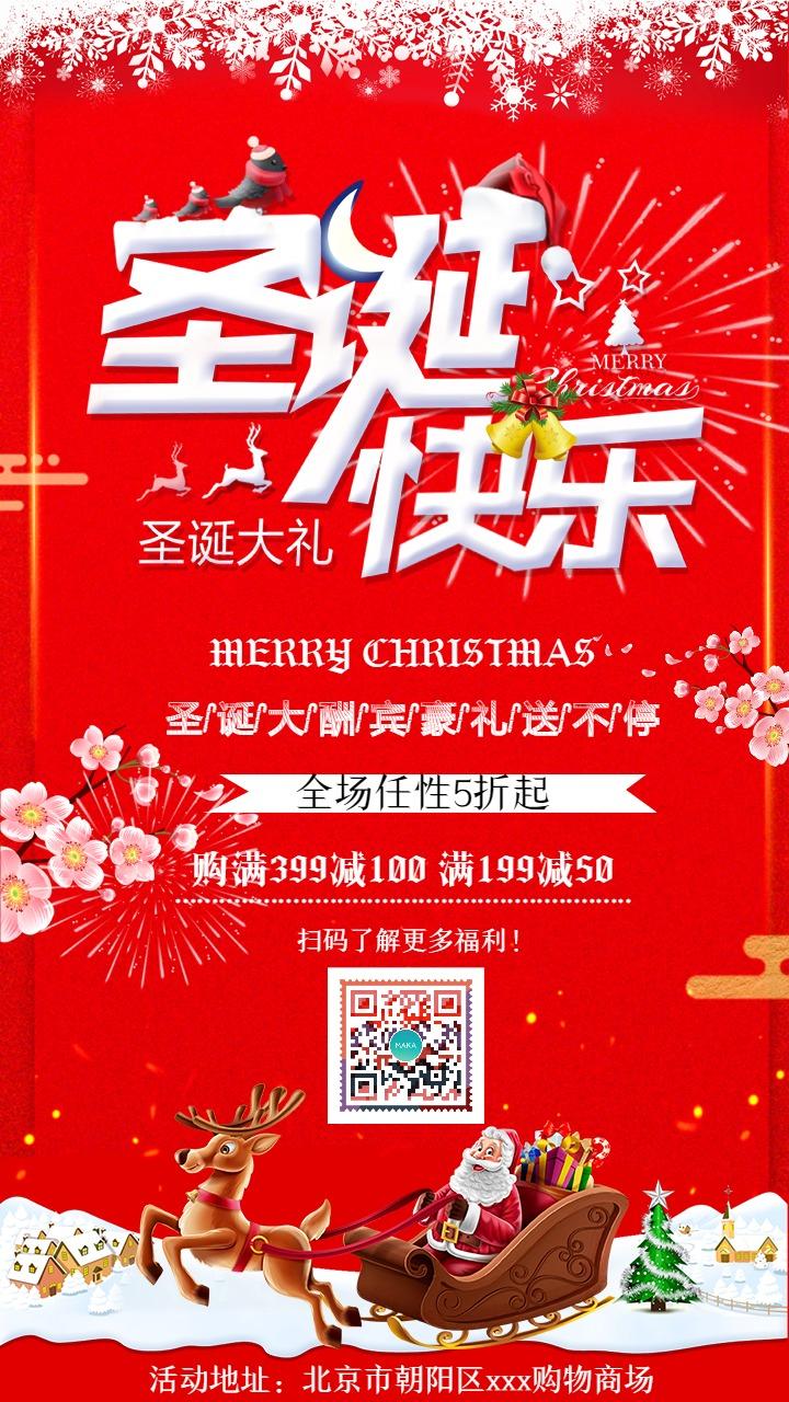圣诞节快乐 圣诞节促销海报 圣诞礼遇