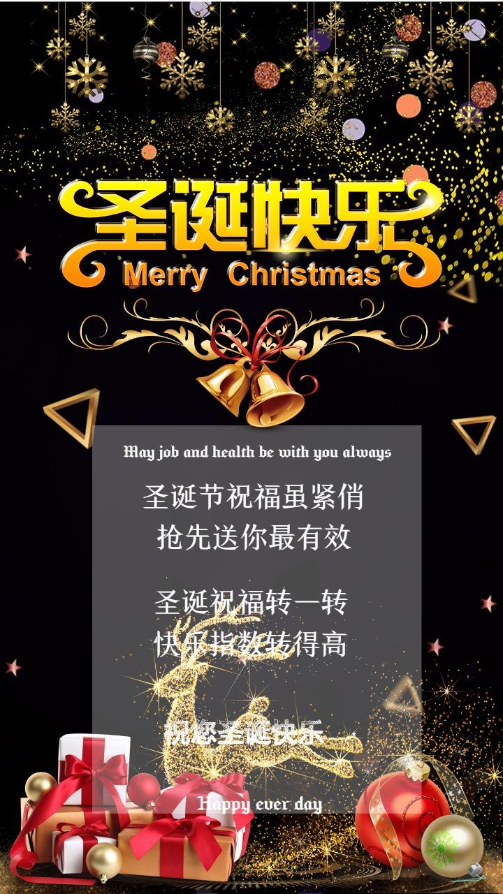 圣诞节快乐 圣诞节贺卡 圣诞节祝福语 圣诞祝福亲友