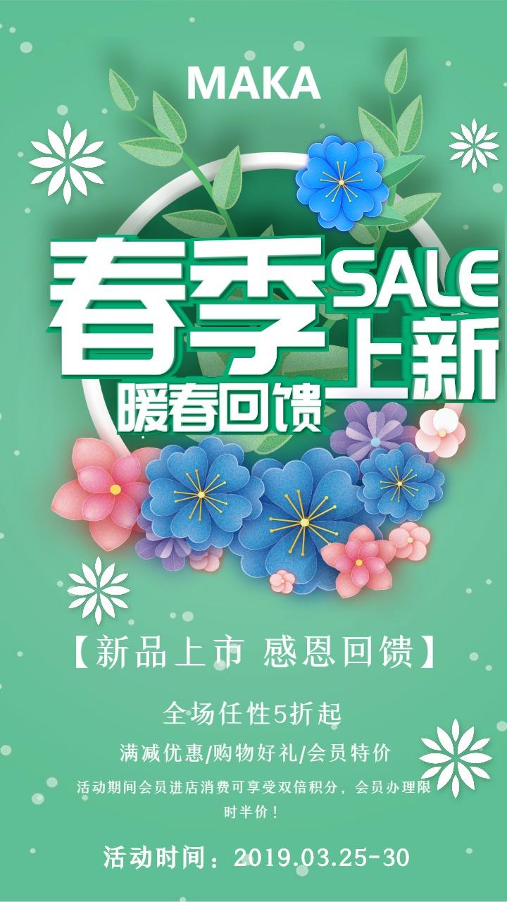 文艺清新春季上新促销活动宣传海报