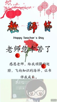 教师节快乐 教师节祝福 感恩 海报 贺卡