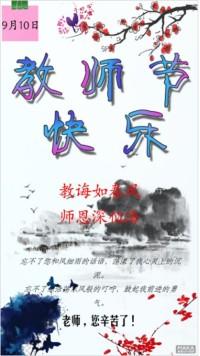 教师节海报 贺卡 感恩恩师教会 教师节快乐