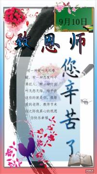 教师节海报 致恩师祝福老师贺卡 祝天下老师节日快乐