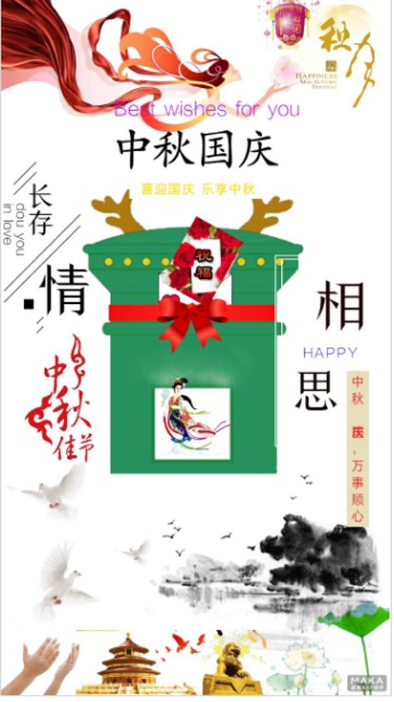 中秋国庆海报 鹿角邮筒送祝福 信件贺卡 亲朋好友 员工上司送祝福
