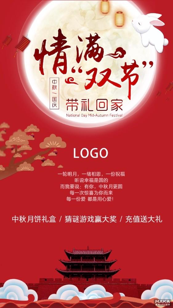 火爆全场国庆节中秋节情满双节促销海报